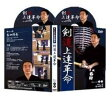 教士八段 香田郡秀の「剣道上達革命」2枚組DVD