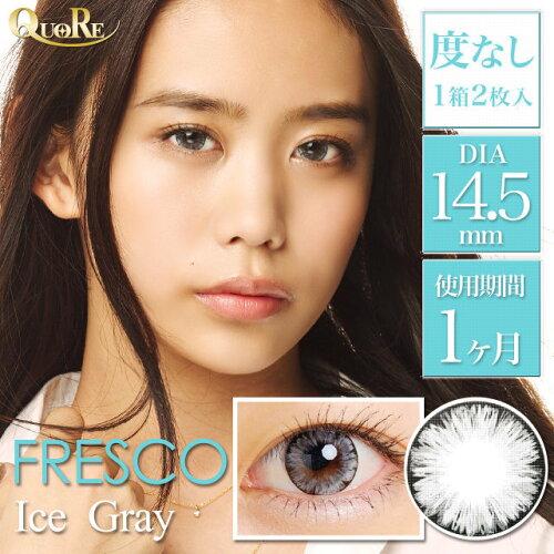 度あり 度なしカラコン 2枚入りQuoRe クオーレ Fresco Series フレスコシリーズDIA14 0mm DIA14 5mm 5colorKATY