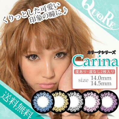 度あり 度なし カラコン 2枚入りQuoRe クオーレ Carina Series カリーナシリーズDIA14 0mm DIA14 5mm 5colorJELLY