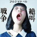 絶叫戦争/CDシングル(12cm)/ ケーアンドエー CSRD-1015