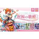 カードファイト!! ヴァンガードG クランブースター 祝福の歌姫 12パック入りBOX ブシロード