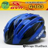 GVR G-103 商品番号18 ミラージュ/ブルーブラック JCF推奨 サイクルヘルメット