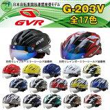 GVR G-203V 全17色 JCF推奨 クリアシールド付サイクルヘルメット