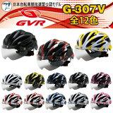 GVR G-307V 全12色 JCF公認 クリアシールド付サイクルヘルメット