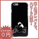 otas iPhone6 カバー ハードケース ポリカーボネイト ブラックベース パンダバイク 888-36291 ブラック