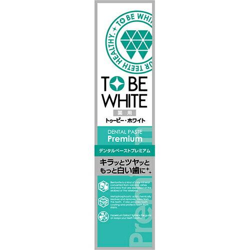 トゥービー・ホワイト 薬用デンタルペーストプレミアム 60g