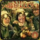 ユケ、ススメ、兵隊サン/CDシングル(12cm)/ タイムリーレコード TKRD-2004