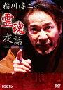 稲川淳二の霊魂夜話/DVD/ リバプール LPMD-1018