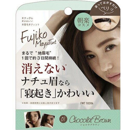 Fujiko(フジコ) 眉ティント01 ショコラブラウン 5g