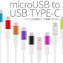 USB type-c microUSB変換アダプター  スマートフォン充電ケーブルの価格を調べる