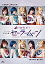 乃木坂46版 ミュージカル 美少女戦士セーラームーン/Blu-ray Disc/ ネルケプランニング NPBD-1901