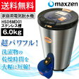 maxzen HS06MD01 家庭内用電気脱水機 (6.0kg)