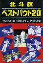 北斗旗ベストバウト20/DVD/ ドラゴンメディア DFK-002