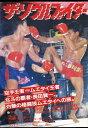 ザ・ソウルファイター 長田賢一/DVD/ ドラゴンメディア DFK-003