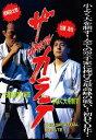 ザ・スピリチュアル カラテ 小よく大を制す/DVD/ ドラゴンメディア DFK-005