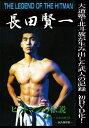 THE LEGEND OF HITMAN 長田賢一/DVD/ ドラゴンメディア DFK-006