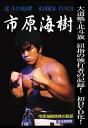 北斗の咆哮 HAMMER PUNCH 市原海樹/DVD/ ドラゴンメディア DFK-007