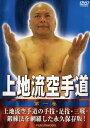 上地流空手道 第一巻/DVD/ ドラゴンメディア DF-030