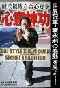心意神功 戴氏祖傳六合心意拳/DVD/ ドラゴンメディア DF-032