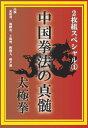中国拳法の真髄 2枚組スペシャル1 太極拳/DVD/ ドラゴンメディア DFS-001