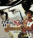 皆殺し無頼 HDマスター版 blu-ray&DVD BOX/Blu-ray Disc/ オルスタックソフト販売 ORDB-0020