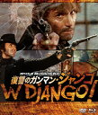 復讐のガンマン・ジャンゴ HDマスター版 blu-ray&DVD BOX/Blu-ray Disc/ オルスタックソフト販売 ORDB-0021
