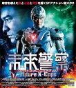 未来警察 Future X-cops HDマスター版 blu-ray&DVD BOX/Blu-ray Disc/ オルスタックソフト販売 ORDB-0022