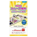 オーセラス販売 iPhone6 4.7インチ 保護フィルム スムーズ操作 SW-606 グッズ