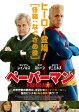 ペーパーマン PaperMan/DVD/GODS-1349