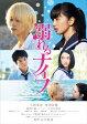 溺れるナイフ DVDスタンダード・エディション/DVD/GADS-1456
