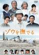 ゾウを撫でる/DVD/GADS-1487