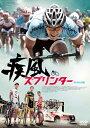 疾風スプリンター/DVD/ ギャガ GODSX-1755