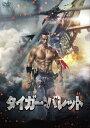 タイガー・バレット/DVD/ ギャガ GADS-1869