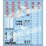 1/35 陸上自衛隊第2戦車連隊 10式戦車/90式戦車 デカールセット トワイライトモデル