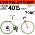Doppelganger/ドッペルギャンガー 401S-700C 700Cクロスバイク アマデウス フレームカラー:パールホワイト 商品になります。