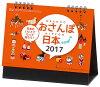 2017年カレンダー / おさんぽ日本 / 2017年卓上カレンダー