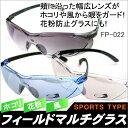 花粉防止 サングラス FP-022 フィールドマルチグラス スポーツサングラス