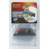 朝日電器 ワンタッチ式スピーカ HK-SPT01H