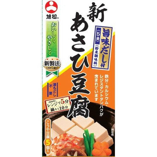 旭松 新あさひ豆腐 旨味だし付 5個入