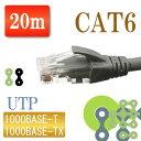 CAT6 ストレート LANケーブル 20m カテゴリー6 ダークグレー マミーショップの画像