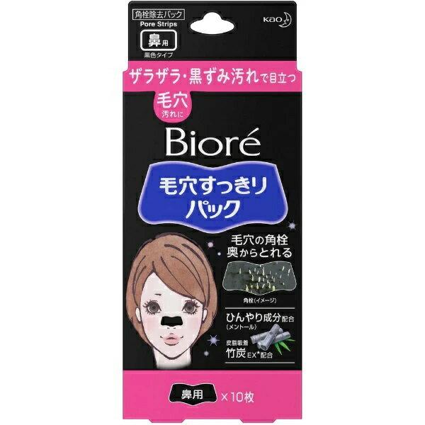 Biore(ビオレ) 毛穴すっきりパック鼻用 黒色タイプ 10枚