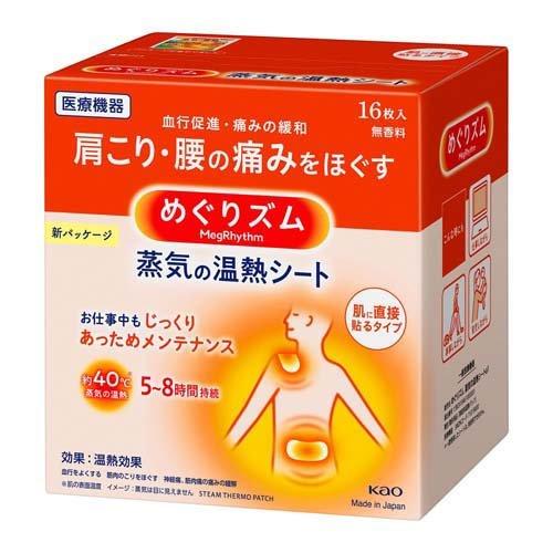 めぐりズム 蒸気の温熱シート 肌に直接貼る 16枚
