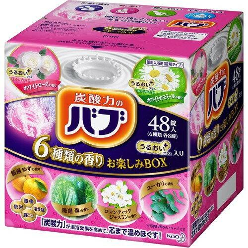 バブ 6つの香りお楽しみBOX うるおいプラス入り 48錠入(6種類各8錠)