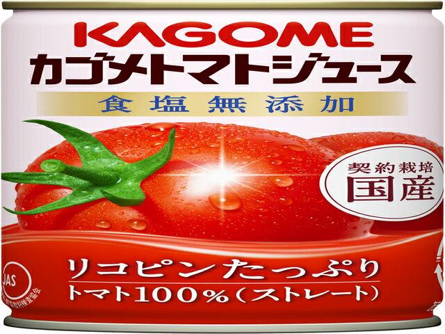 カゴメ トマトジュース食塩無添加 160g