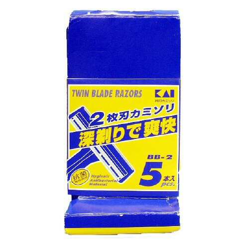 KAI 2枚刃カミソリ BBー2 5個