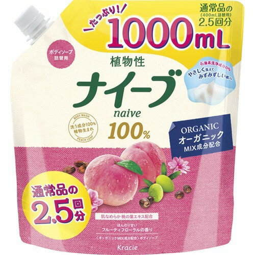 ナイーブソープ 桃の葉 詰替用 1L