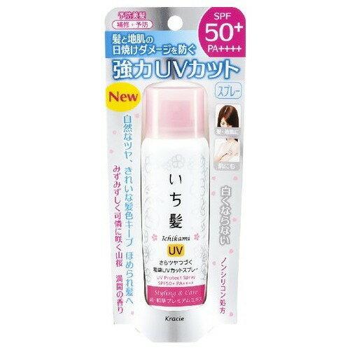 いち髪 さらツヤつづく 和草UVカットスプレー SPF50+ PA++++ 50g