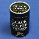 (カメヤマローソク)(ミニ寸線香)BLACK COFFEE 深煎り焙煎香