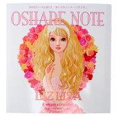 コクヨ WORK CREATEシリーズ おしゃれノート LIZ LIZA