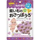 キユーピーおやつ 紫いものおさつぼうろ 40g 12ヵ月頃から